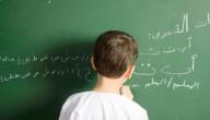 Arabisch of Turks op school?