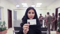 Eerste rijbewijzen voor vrouwen in Saudi-Arabië